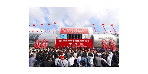 第十九届中国塑料博览会圆满落幕
