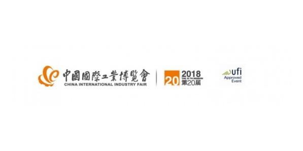 2018第20届中国工博会-工业包装与技术创新展览会