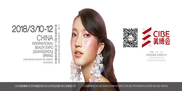 第48届中国(广州)国际美博会