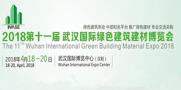 2018第11届武汉国际绿色建筑建材博览会