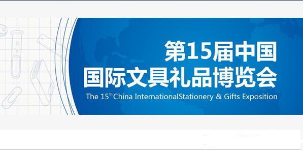 第15届中国国际文具礼品博览会