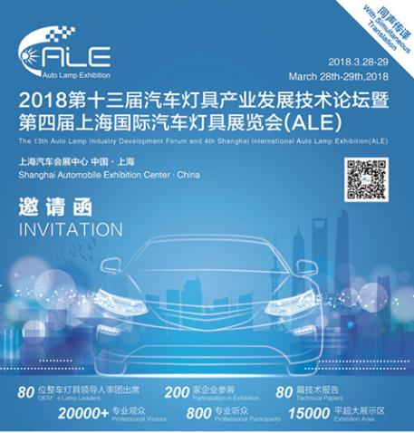 2018年第十三届汽车灯具产业发展论坛暨第四届上海国际汽车灯具展览会