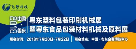 中国粤东塑料包装印刷机械展暨粤东食品包装材料机械及原料展