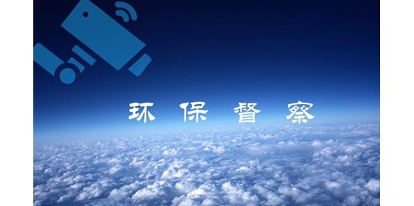 中央环境保护督察组将对广东进行为期约一个月的督察