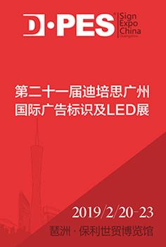 第二十一届迪培思广州国际广告标识及LED展