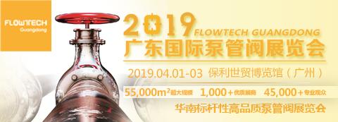 广东国际泵管阀展