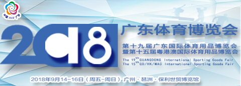 第19届广东国际体育用品博览会
