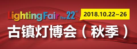 第22届中国•古镇国际灯饰博览会