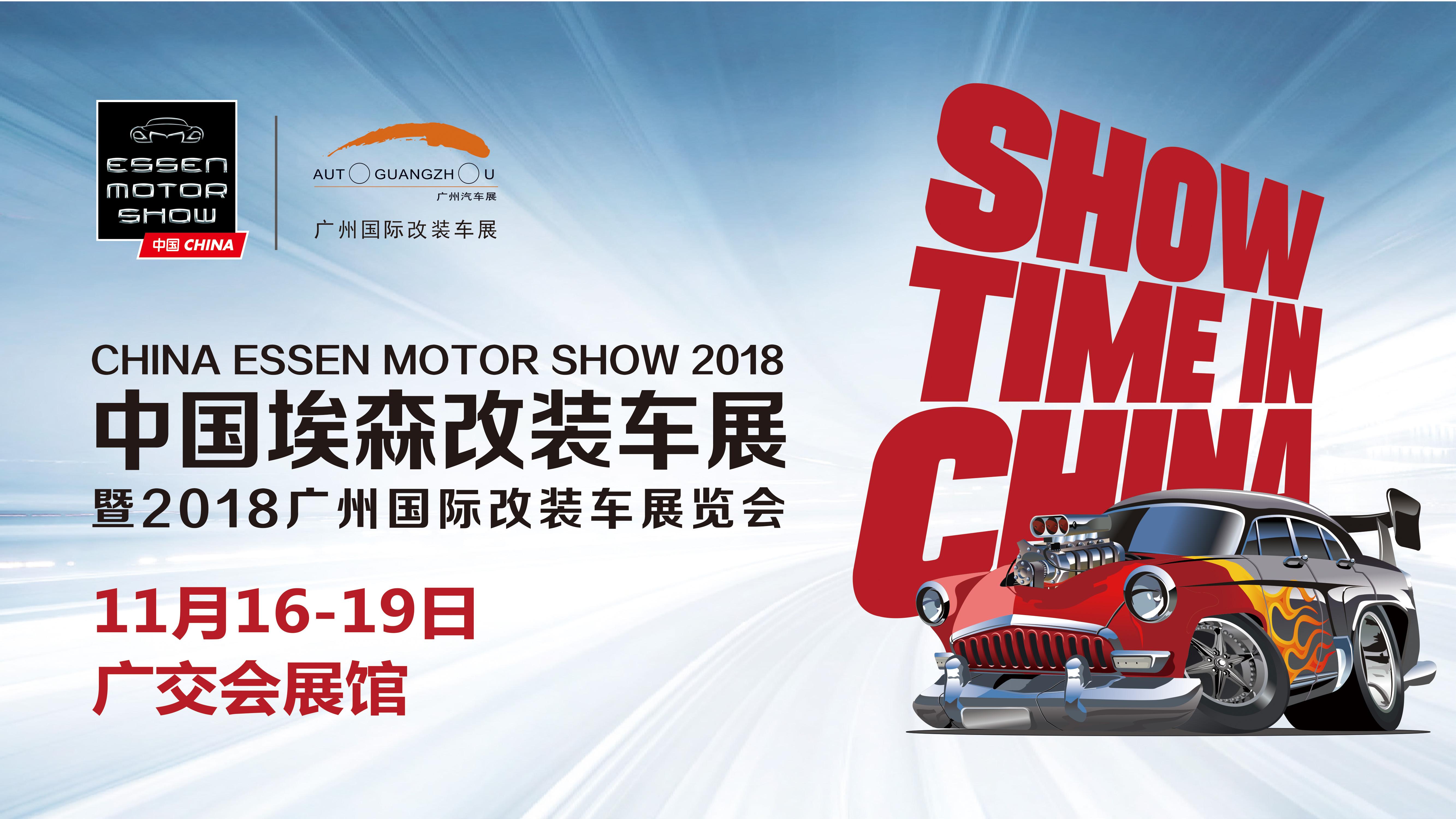 CEMS 2018广州国际改装车展 新闻推介会在佛山举办