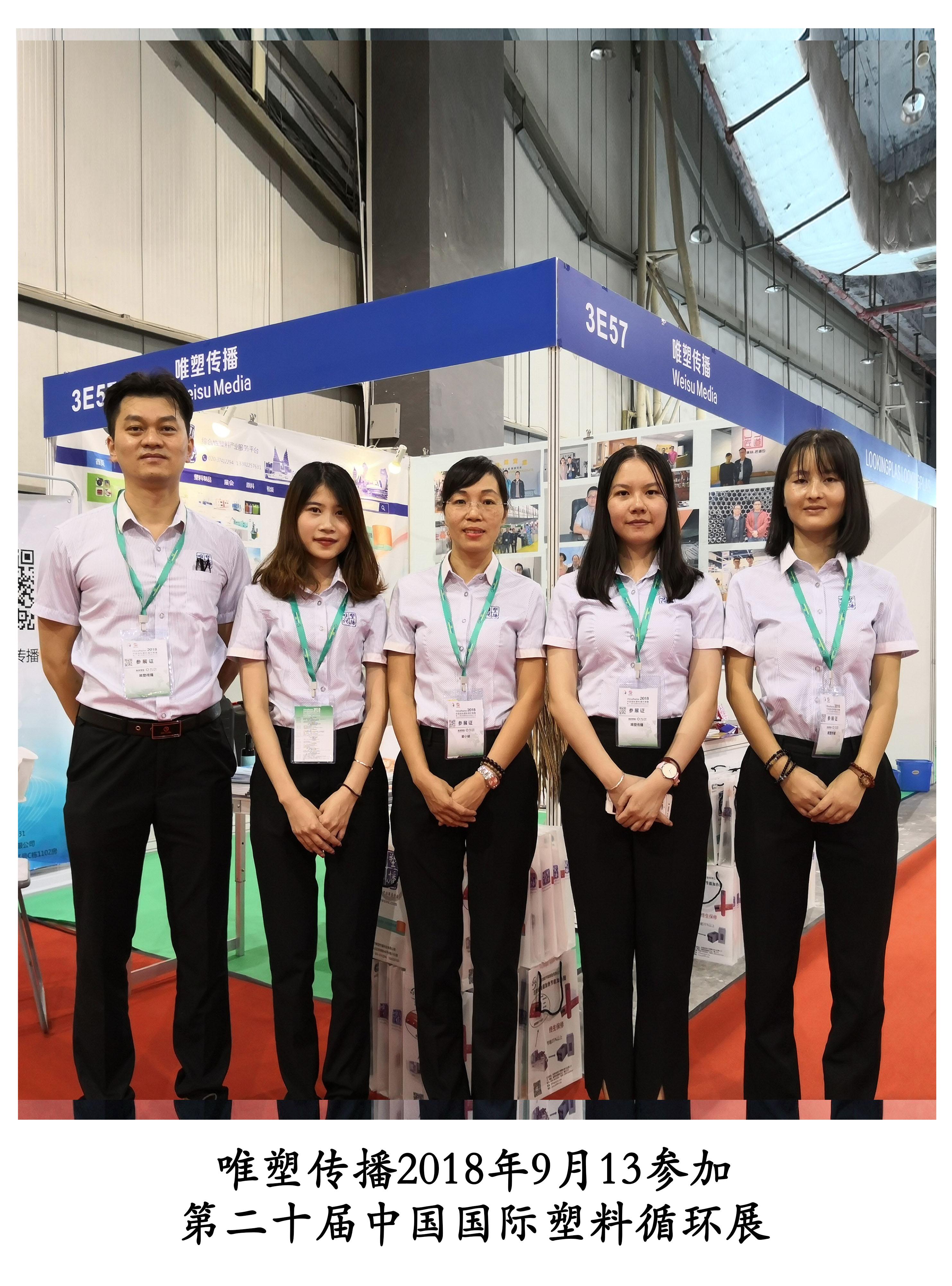 展会实录:中国国际塑料循环展盛况空前