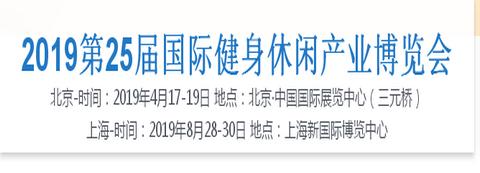 2019中国国际健身休闲产业博览会