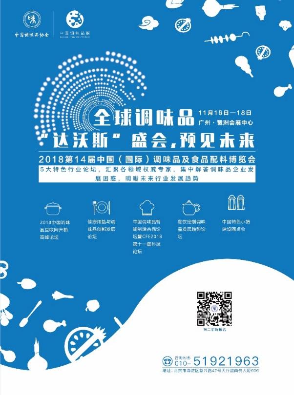 2018中国(国际)调味品及食品配料博览会即将开幕