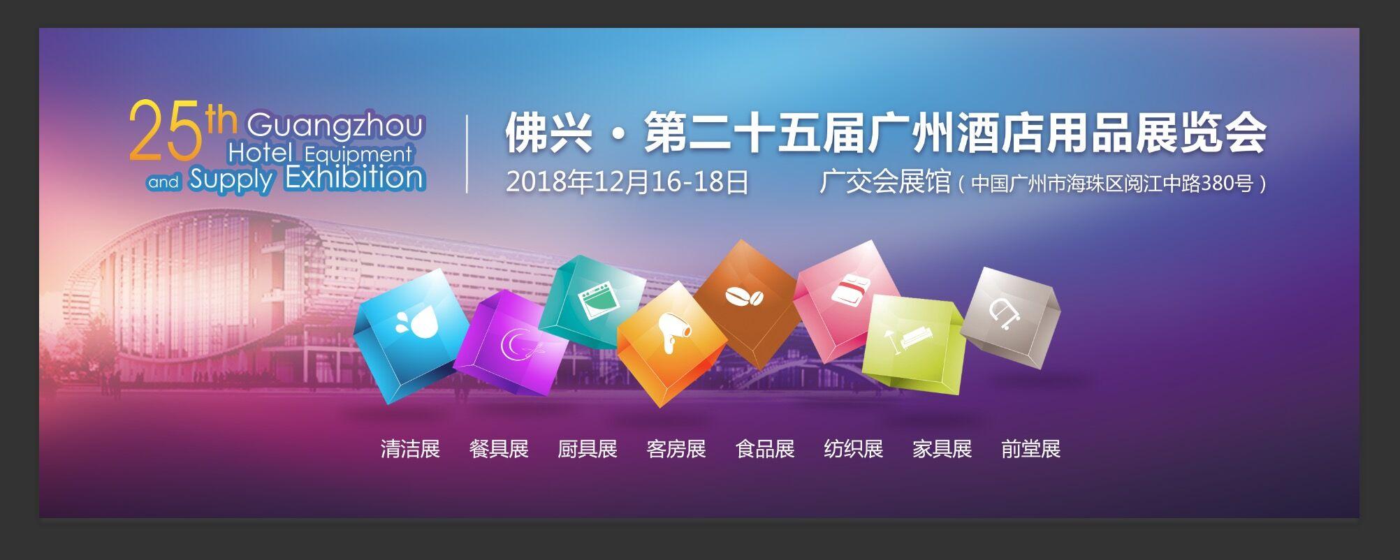 佛兴·第二十五届广州酒店用品展览会