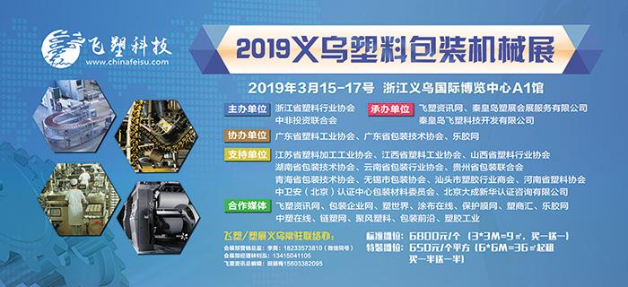 2019中国(义乌)塑料包装机械展