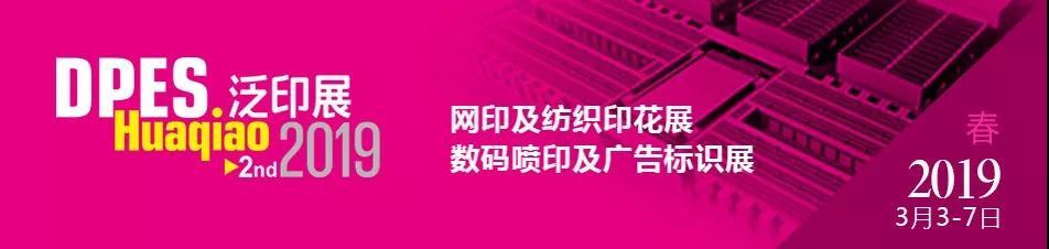 DPES 2019 花桥国际泛印展——展会预告