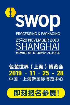 "swop 2019新增""印刷包装主题馆""——与终端用户面对面交易!"