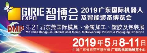 2019广东国际机器人及智能装备博览会