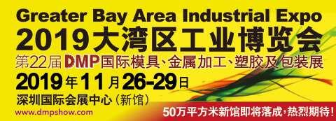 2019大湾区工业博览会