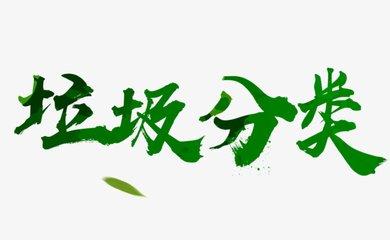 """""""吃""""塑料""""吞""""金属""""吐""""钞票 杭州实行积分兑换推进垃圾分类"""