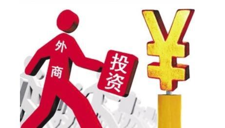 鼓励外商投资产业目录征求意见