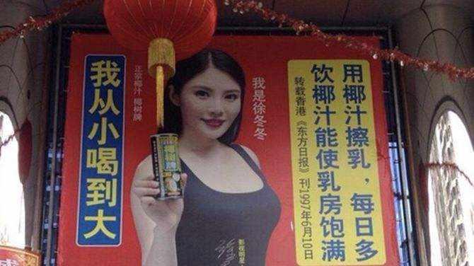 """真能""""从小喝到大""""? 椰树椰汁新广告辣眼遭工商调查"""