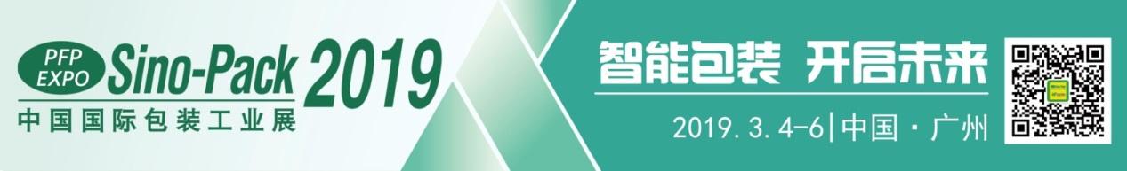 国际化、智能化包装尽在Sino-Pack 2019