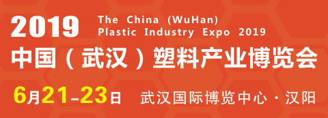 2019中国(武汉)塑料产业博览会邀请函