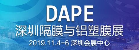 2019第二届深圳国际隔膜与铝塑膜展览会