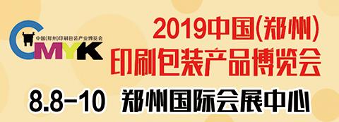 2019中国(郑州)印刷包装产品博览会