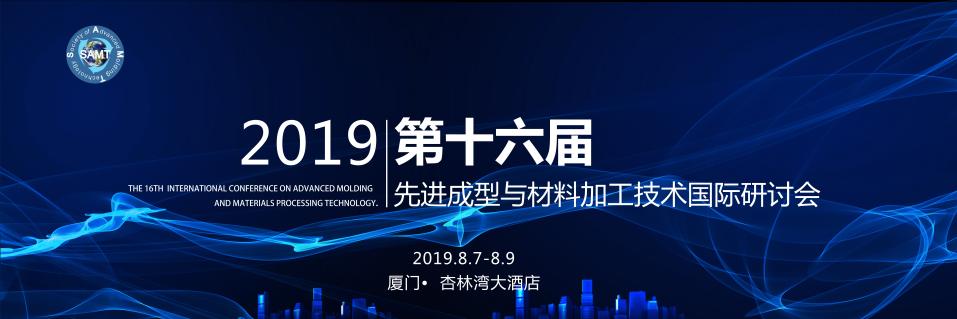 第十六届先进成型与材料加工技术国际研讨会