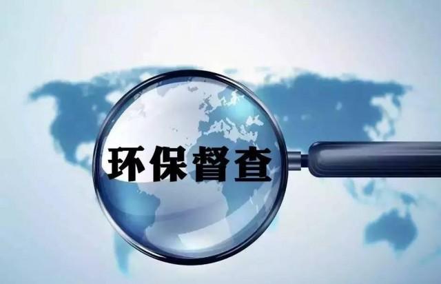 两办印发《中央生态环境保护督察工作规定》