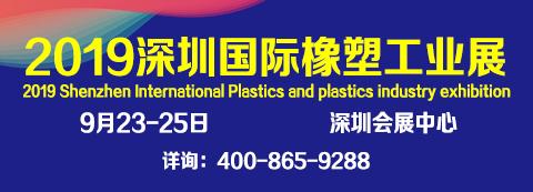 2019深圳国际橡塑工业展