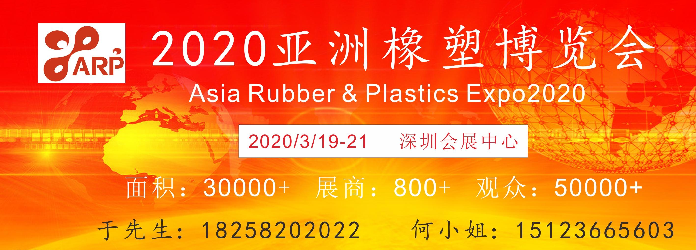 2020年亚洲橡塑博览会