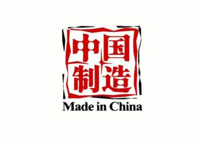 中国百余种轻工产品产量世界第一