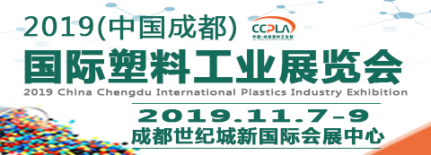 2019中国成都国际塑料工业展览会暨发展峰会
