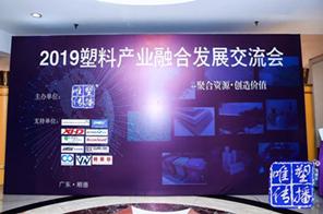 2019塑料产业融合发展交流会花絮 ()