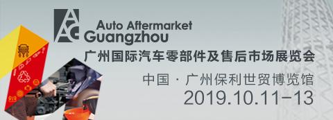广州国际汽车零部件及售后市场展览会(AAG)