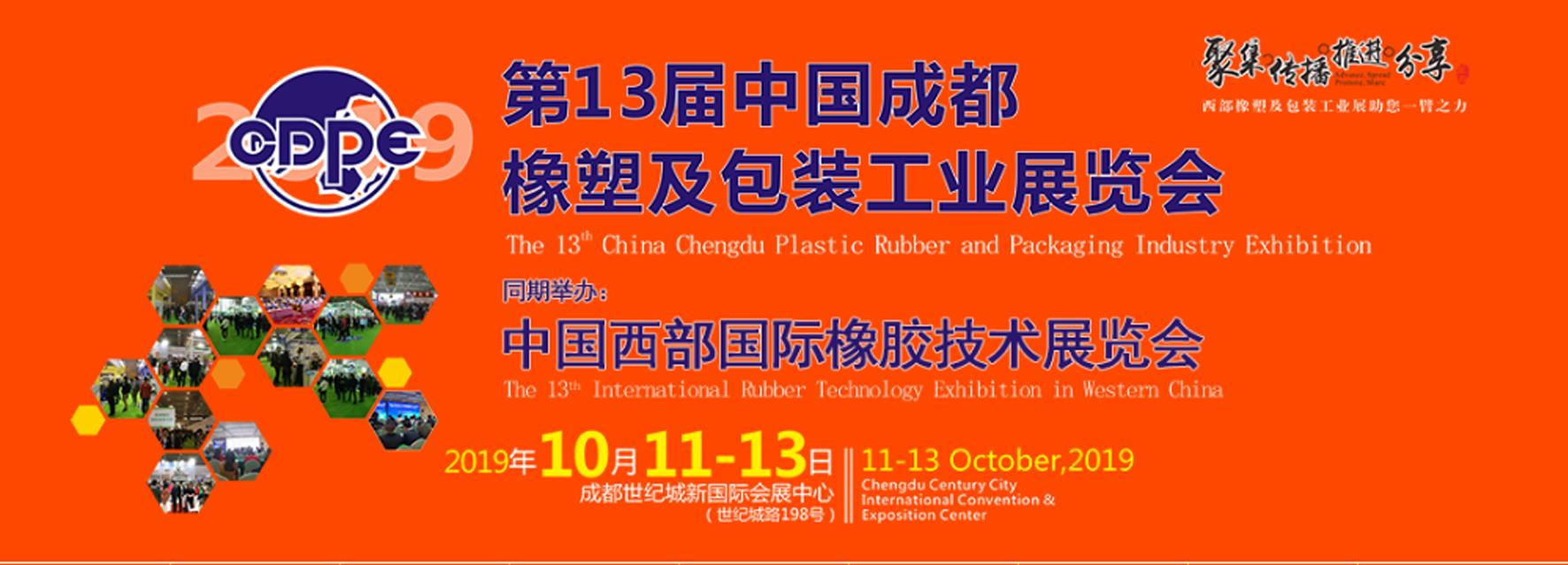 第13届中国成都橡塑及包装工业展览会