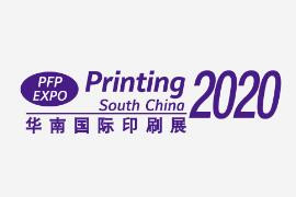 盘点印刷行业趋势,透过2020华南国际印刷展掌握升级转型之道