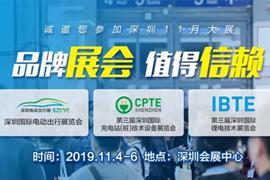 2019深圳国际电动出行展、充电桩展暨锂电技术展开幕在即,倾力打造粤港澳大湾区国际标志性展会