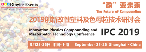 2019创新改性塑料及色母粒技术研讨会