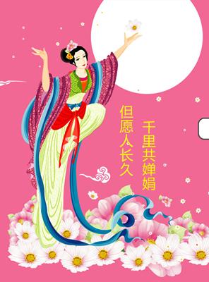 祝愿各位朋友中秋佳节人月两团圆!