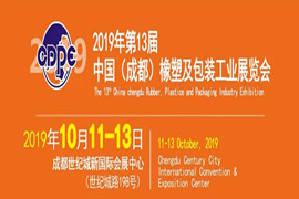 10月橡塑行业盛会,你不来吗!