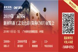 2019第三届国际新材料新工艺及色彩(简称CMF)展览会
