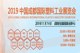 金牌展商权威协会共助力,成都塑料工业展招商邀观工作达新高度