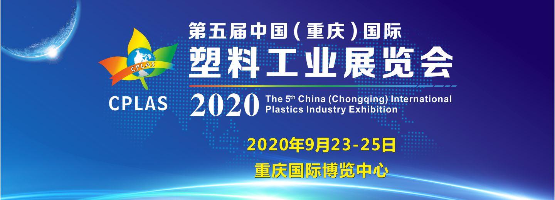 第五届中国(重庆)国际塑料工业展览会