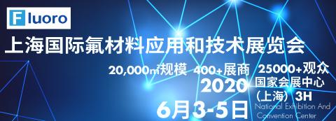 上海国际氟材料应用和技术展览会
