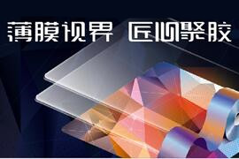 5G+8K技术快速推进,功能膜市场迎来新发展