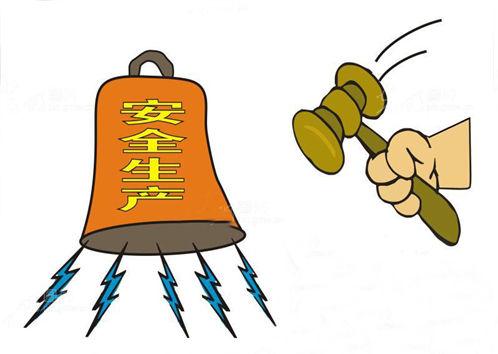 国务院安全生产督导组进驻江苏