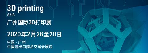 3D printing Asia广州国际3D打印展览会